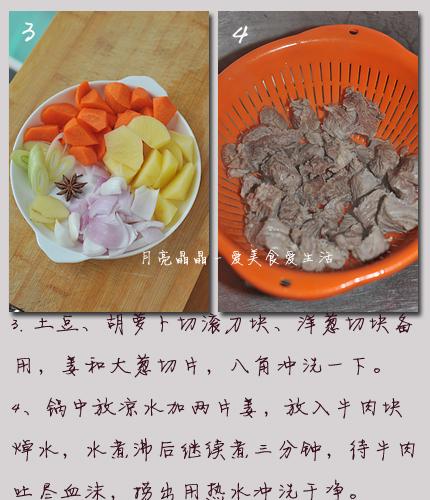 红烧土豆牛腩