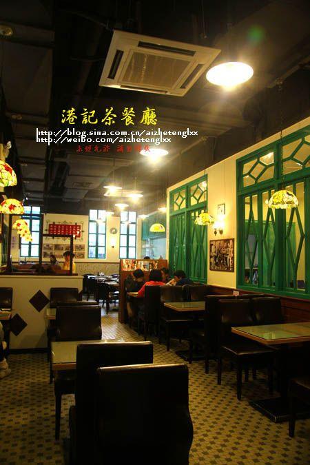 港记茶餐厅