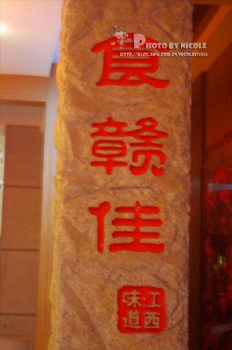 茶壶挂在墙上的江西风味餐厅——食赣佳的味蕾挑战