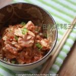與林楓淺談漬鮭魚。電鍋版味噌洋蔥鮭魚煮。
