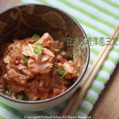与林枫浅谈渍鲑鱼。电锅版味噌洋葱鲑鱼煮。