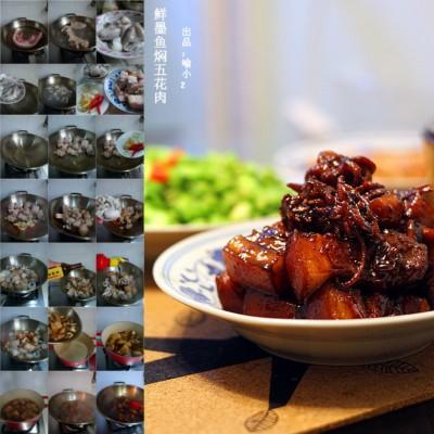 用超详细的图解打造海陆平民大菜---鲜墨鱼焖五花肉
