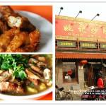【北京】吃在北京:北京老字号小吃姚记炒肝