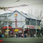 寻味京城——探寻京城排队美食最知名的宫保鸡丁