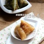 传说掐腰的粽子吃了不积食----咸蛋黄五花肉粽(附绑粽子的窍门)