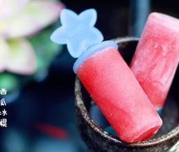 夏季清凉怀旧冰品---西瓜冰棍