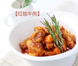 最适合贴补秋膘的开胃大肉菜【红烩牛肉】