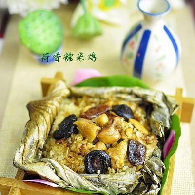 中秋佳节最应景的飘香大菜:【荷香糯米鸡】参考港式做法