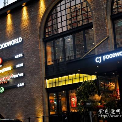食记录:韩国最大精品美食文化空间CJFOODWORLD落户京城