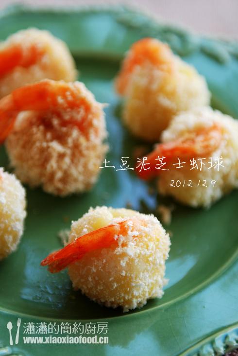 讨巧的圣诞宴会点心——土豆泥芝士虾球