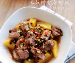 蒸简单,蒸好吃的清新家宴菜——豆豉排骨蒸南瓜