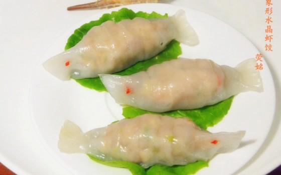 象形水晶虾饺皇----舌尖上的美食