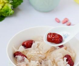 冬日里补血润肤汤——红枣木耳补血汤