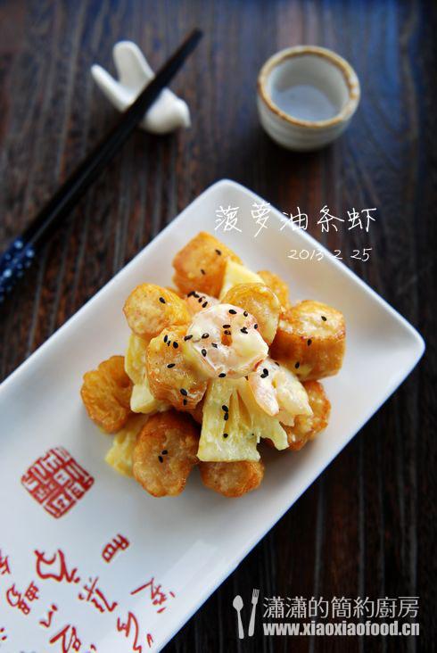 在家做餐厅范儿的新派台湾菜——菠萝油条虾的做法详解