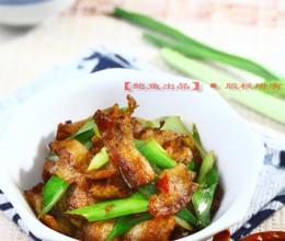 下饭俗菜·回锅肉