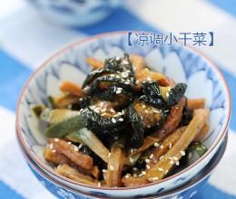 东北人家早餐上的明星小菜【凉调东北小干菜】