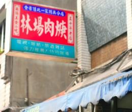 台湾。罗东。林场肉焿和情人湾海岸。