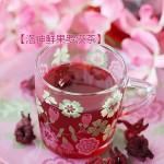 职场女性春季必备的健康丽颜茶【洛神鲜果罗汉茶】
