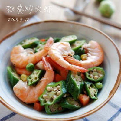 春夏之交的清爽无负担美食——秋葵炒大虾