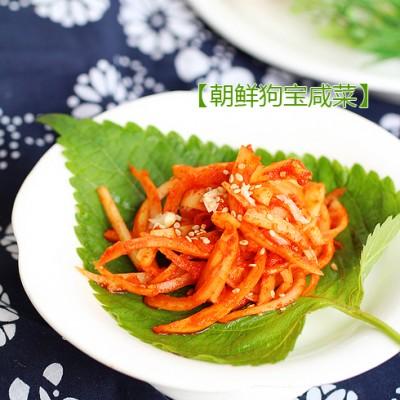 价格比牛肉还贵的朝鲜狗宝咸菜