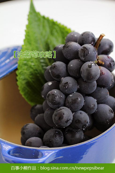 如何正确清洗葡萄
