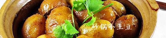 土豆最软绵的吃法----砂锅小土豆