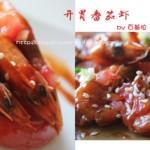 高温天气一定要吃的降暑开胃番茄虾