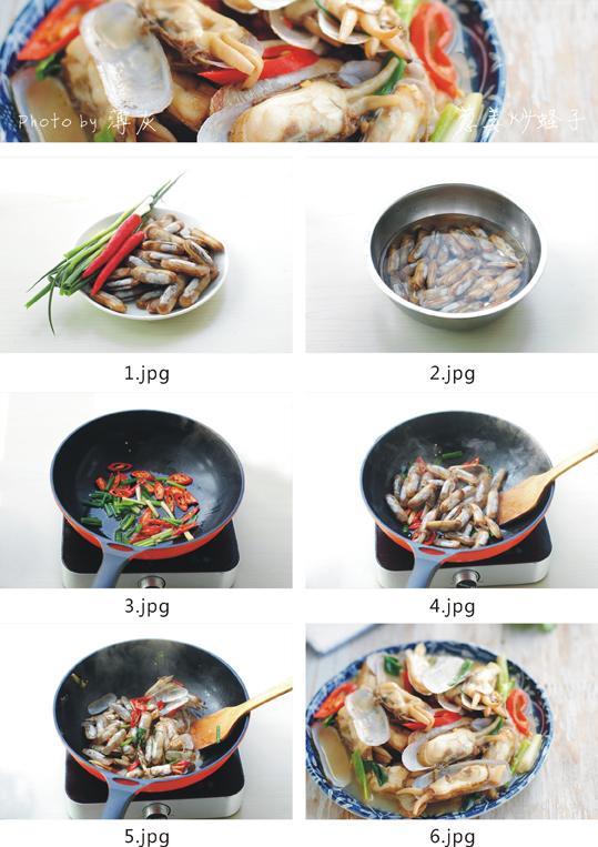 【葱姜炒蛏子】十分钟打造快手海鲜