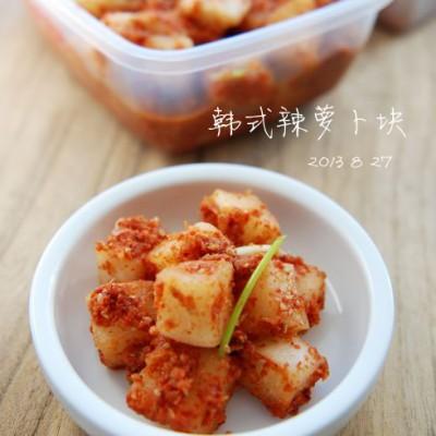 酸辣开胃的韩式泡菜做法——韩式辣萝卜块