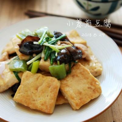 行云流水之黄金煎豆腐六步秘笈——小葱煎豆腐