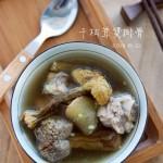〖蘑菇宴第18道菜〗来自森林的原始至鲜之味——干松茸排骨汤