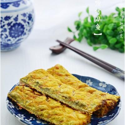 烤箱菜也有油炸的香脆口感『咖喱烤刀鱼』