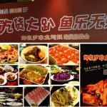 【新浪美食试吃小队】新辣道鱼火锅:尝一口最鲜嫩的味道