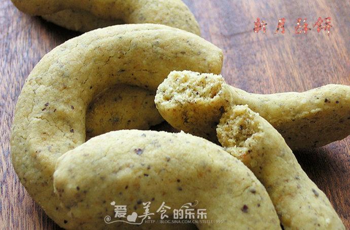 榛子新月酥饼sablé---像沙子一样酥松的饼干