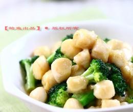 清新菜品·西兰花炒鲜贝