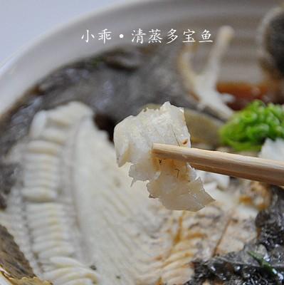 【小乖辅食】~清蒸多宝鱼~12m+