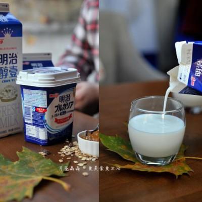 纯味奶香下午茶--明治牛奶、酸奶新品试吃会