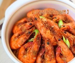滋味十足的沙茶鲜虾粉丝煲