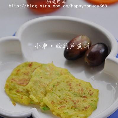 【小乖辅食】~西葫芦蛋饼~13m+