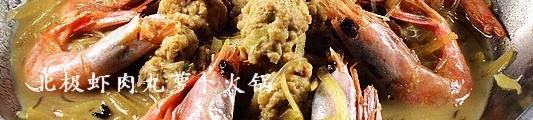 北极虾肉丸萝卜火锅是一款值得大家推荐的冬季健康暖身火锅