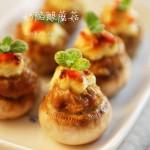 〖蘑菇宴第19道菜〗华丽派风格的西式酿蘑菇——蒜香奶酪焗酿蘑菇