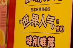康熙來了推薦之排隊美食:風靡日本臺灣的徹思叔叔現烘起司蛋糕