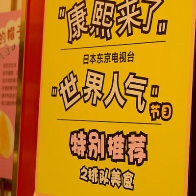 康熙来了推荐之排队美食:风靡日本台湾的徹思叔叔现烘起司蛋糕