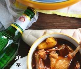 #百家千宴#台州+只属自家的冬日特色暖身汤【虫草花啤酒鸭】