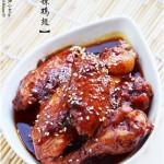 #百家千宴#【青岛】酱一锅岛城名吃『麻辣鸡翅』
