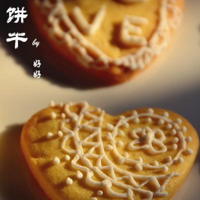 #百家千宴#+幸福烘焙+欢乐的DIY亲子时间【糖霜饼干】