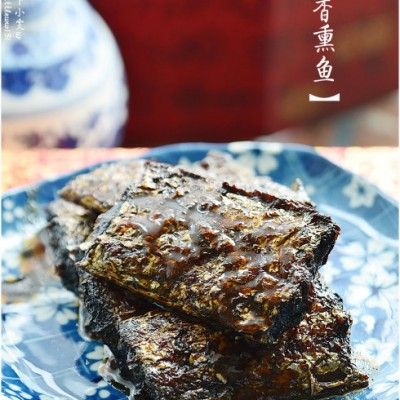 #百家千宴#【青岛】中式香料烘出年的味道『五香熏鱼』