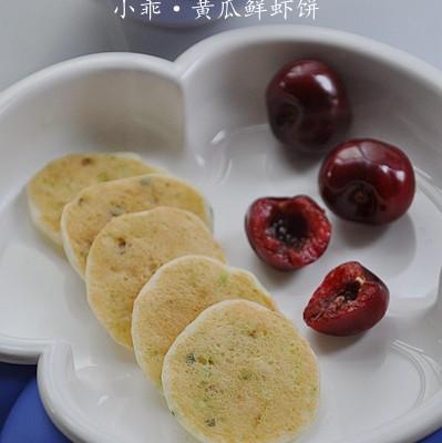 【小乖辅食】~黄瓜鲜虾饼~13m+
