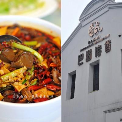看香辣川菜在江南水乡的完美演绎--【巴蜀传香】