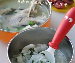 【小乖的饭】鱼汤白菜米线/黄辣丁煮白萝卜/苹果/车厘子